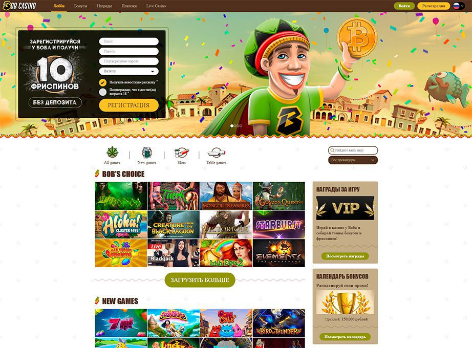 Official web site of Bob Casino for real money games